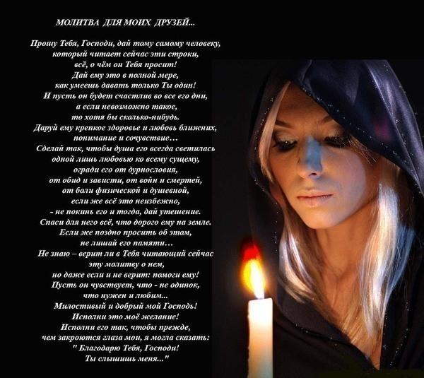 молитвы / возвращение любимых: