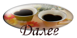 кафе4 (264x130, 41Kb)