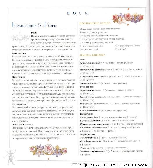 Rococo_105 (526x576, 190Kb)