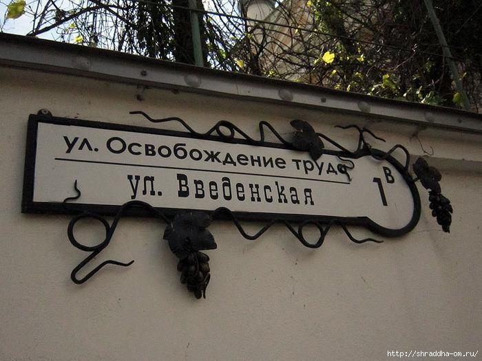 Воронеж, Женский монастырь, 1 (700x525, 267Kb)