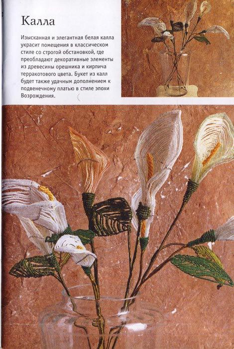 Цветы и букеты из бисера_scanbooks_3 (470x700, 83Kb)
