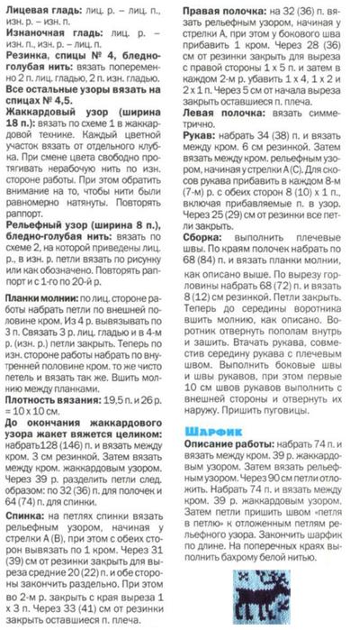 zhaket-s-olenyami-opisanie (389x700, 235Kb)