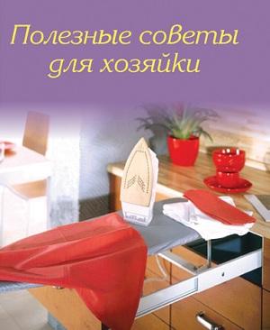 poleznyie-sovetyi-hozyayke3 (300x366, 60Kb)