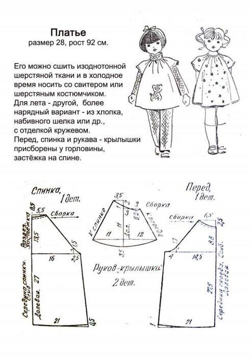 Сшить платье ретро выкройки