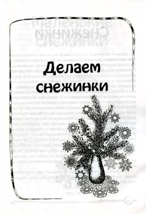 Ткаченко.Плетём снежинки из бисера_13 (476x700, 165Kb)