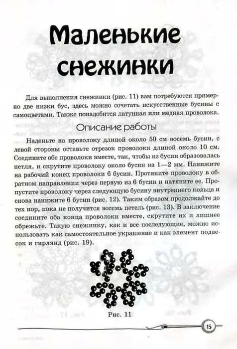 Ткаченко.Плетём снежинки из бисера_15 (476x700, 192Kb) .