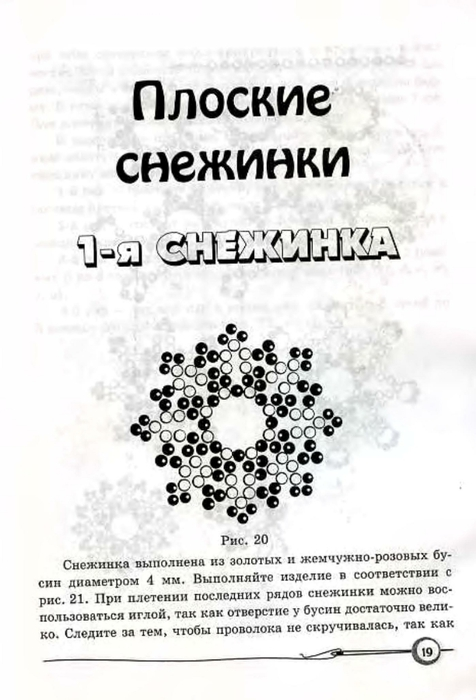 Ткаченко.Плетём снежинки из бисера_19 (476x700, 165Kb)