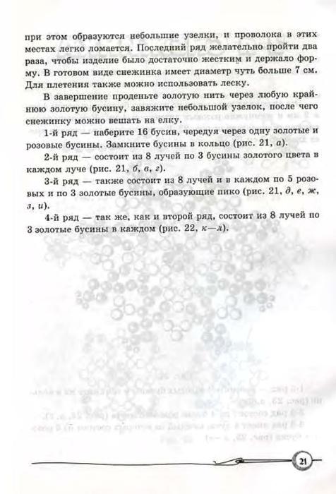 Ткаченко.Плетём снежинки из бисера_21 (476x700, 169Kb)