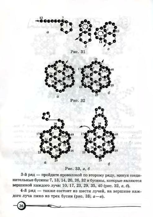 Ткаченко.Плетём снежинки из бисера_26 (492x700, 161Kb)