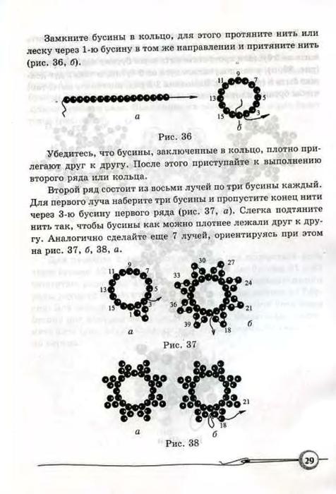 Ткаченко.Плетём снежинки из бисера_29 (476x700, 175Kb)