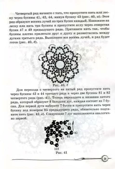 Ткаченко.Плетём снежинки из бисера_31 (476x700, 186Kb)