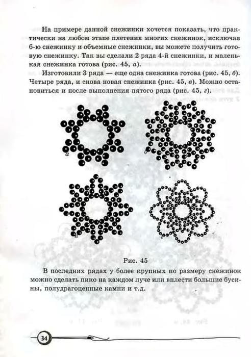 Ткаченко.Плетём снежинки из бисера_34 (492x700, 176Kb)