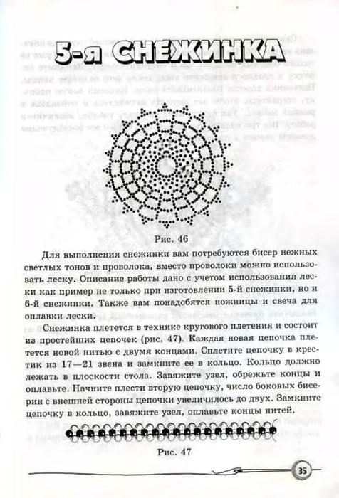 Ткаченко.Плетём снежинки из бисера_35 (476x700, 194Kb)
