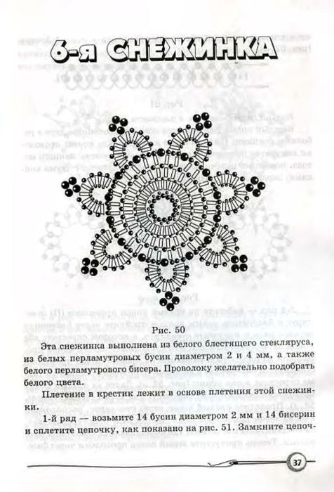 Ткаченко.Плетём снежинки из бисера_37 (476x700, 181Kb)