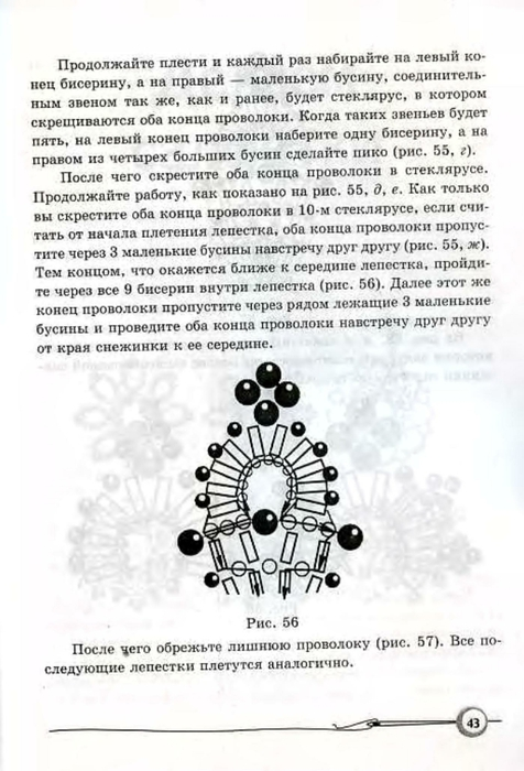 Ткаченко.Плетём снежинки из бисера_43 (476x700, 193Kb)