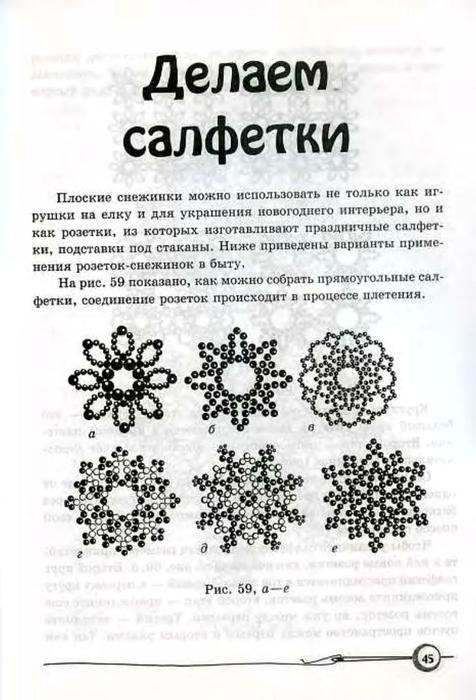 Ткаченко.Плетём снежинки из бисера_45 (476x700, 194Kb)