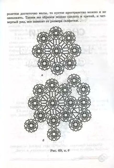Ткаченко.Плетём снежинки из бисера_47 (476x700, 175Kb)
