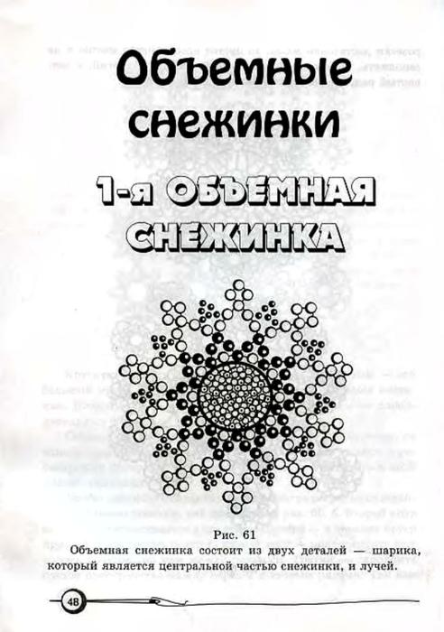 Ткаченко.Плетём снежинки из бисера_48 (492x700, 169Kb)
