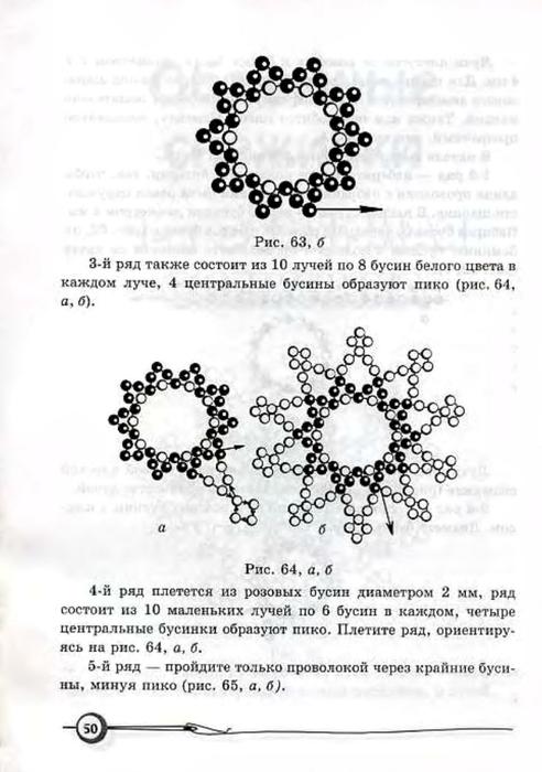 Ткаченко.Плетём снежинки из бисера_50 (492x700, 170Kb)