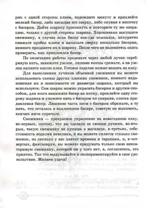 Ткаченко.Плетём снежинки из бисера_52 (492x700, 211Kb)