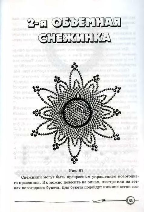 Ткаченко.Плетём снежинки из бисера_53 (476x700, 184Kb)