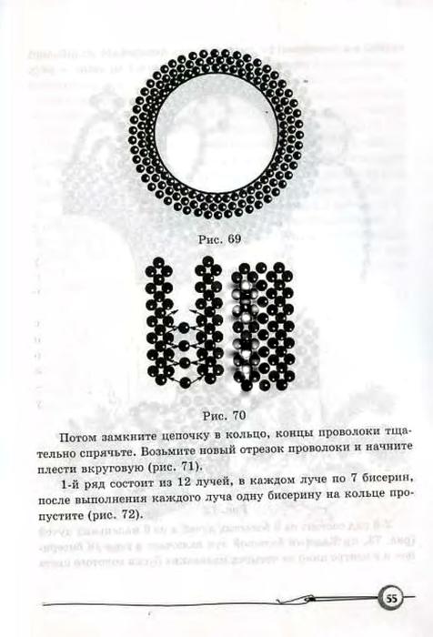 Ткаченко.Плетём снежинки из бисера_55 (476x700, 153Kb)