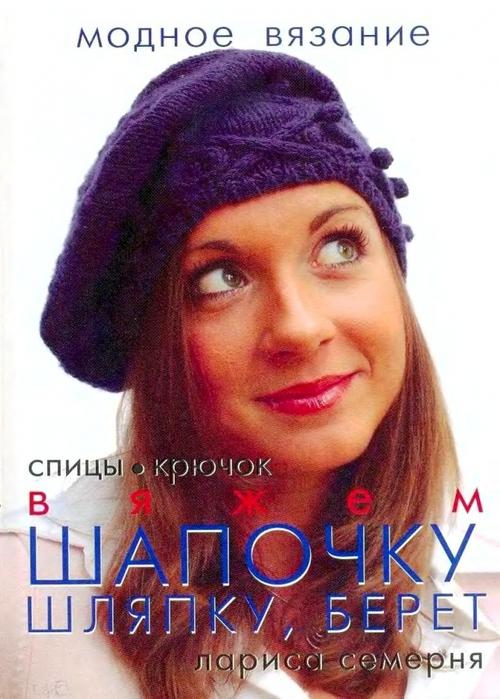 3556042_Vyajem_shapochky_shlyapky_beret_1 (500x700, 258Kb)