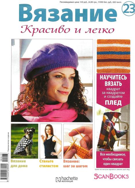 3556042_Vyazanie__Krasivo_i_legko_23_2012_1 (467x648, 62Kb)