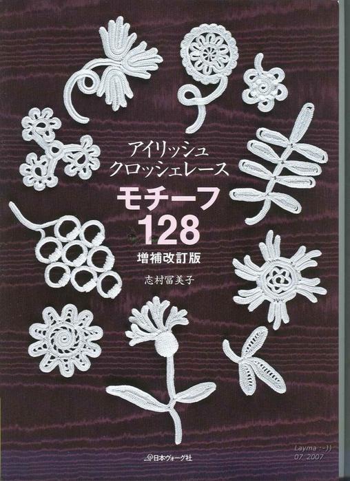 image hostМини-мотивы цветочные,связанные крючком,книга-сборник со схемами,Япони/4683827_00 (508x700, 302Kb)