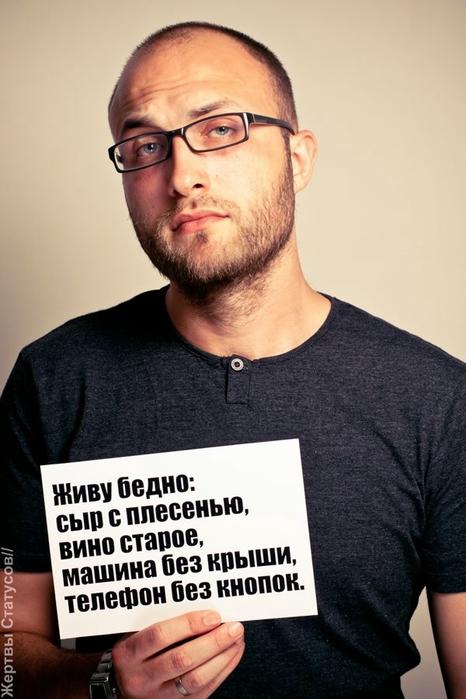 http://img1.liveinternet.ru/images/attach/c/5/88/756/88756263_large_prikolnuye_statusuy_v_kartinkah.jpg
