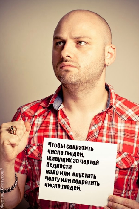 http://img1.liveinternet.ru/images/attach/c/5/88/756/88756265_large_prikolnuye_statusuy_v_kartinkah_2.jpg