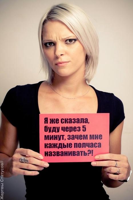 http://img1.liveinternet.ru/images/attach/c/5/88/756/88756277_large_prikolnuye_statusuy_v_kartinkah_8.jpg