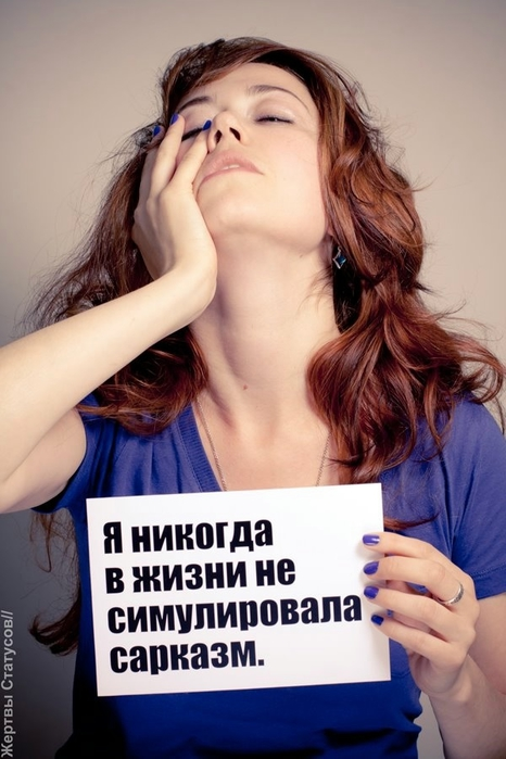 http://img1.liveinternet.ru/images/attach/c/5/88/756/88756283_large_prikolnuye_statusuy_v_kartinkah_12.jpg