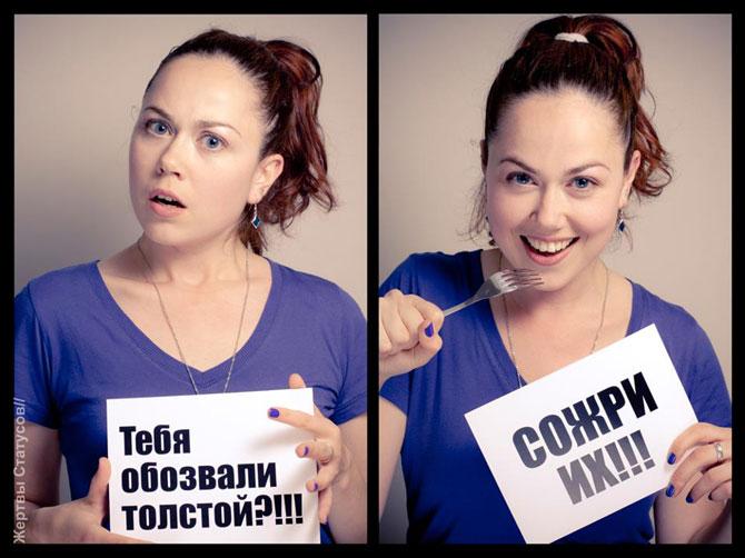 http://img1.liveinternet.ru/images/attach/c/5/88/756/88756289_large_prikolnuye_statusuy_v_kartinkah_17.jpg