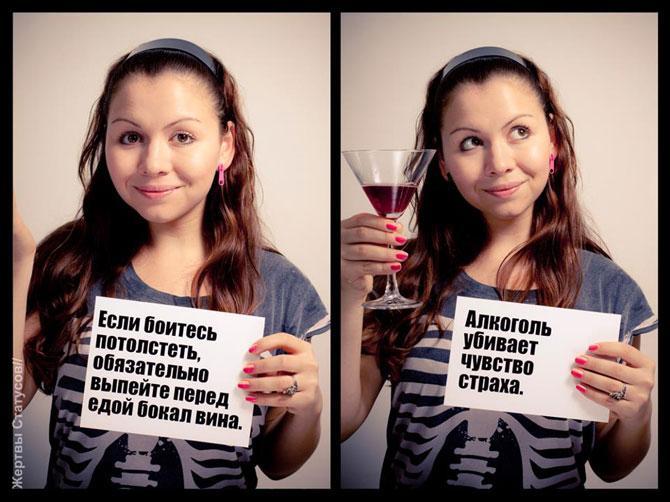 http://img1.liveinternet.ru/images/attach/c/5/88/756/88756291_large_prikolnuye_statusuy_v_kartinkah_18.jpg