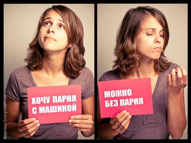 http://img1.liveinternet.ru/images/attach/c/5/88/756/88756297_large_prikolnuye_statusuy_v_kartinkah_23.jpg