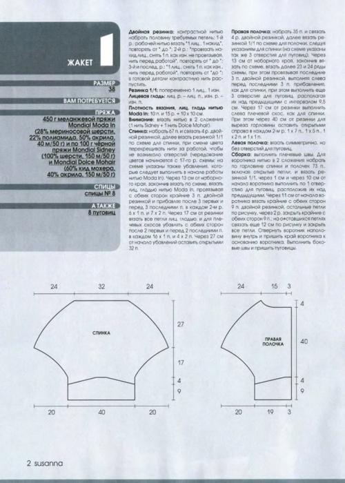 жакет (500x700, 452Kb)