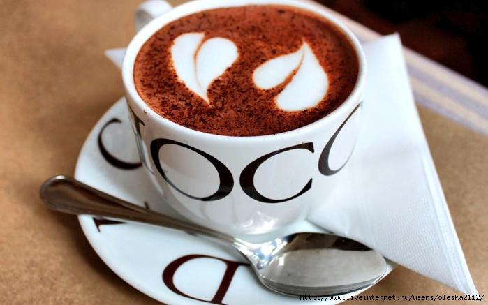 кофе1 (700x437, 157Kb)