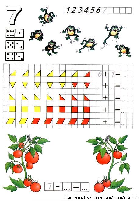 Skoro_V_Shkolu_Arifmetika-8 (460x662, 185Kb)
