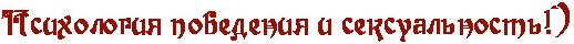 3085196_RpsihologiyPpovedeniyPiPseksualxnostxIG2ID0IG6 (518x40, 6Kb)