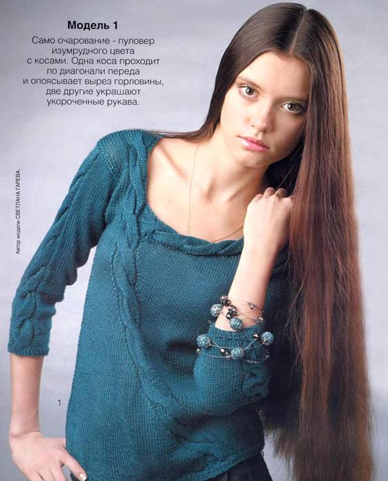 Вязание модно и просто 2012-04_2 (564x700, 60Kb)