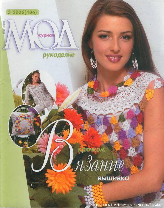 Вязание. Журнал мод № 486