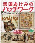 Превью Patchwork Collection N. 1983 KARIN (569x700, 108Kb)