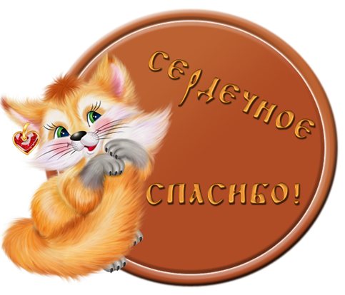 http://img1.liveinternet.ru/images/attach/c/5/88/829/88829821_e41c937336f0284b5fdd04a43aedef851.png