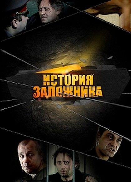 3659752_istorija_zalozhnika_2011 (420x584, 61Kb)