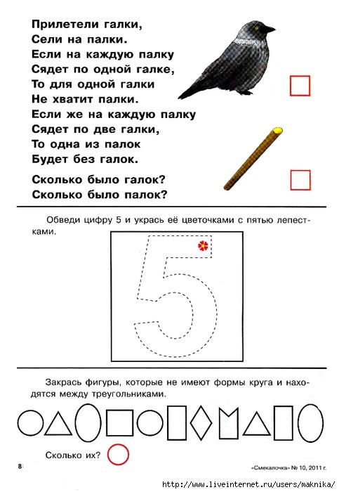 Задания для детей 5 7 лет