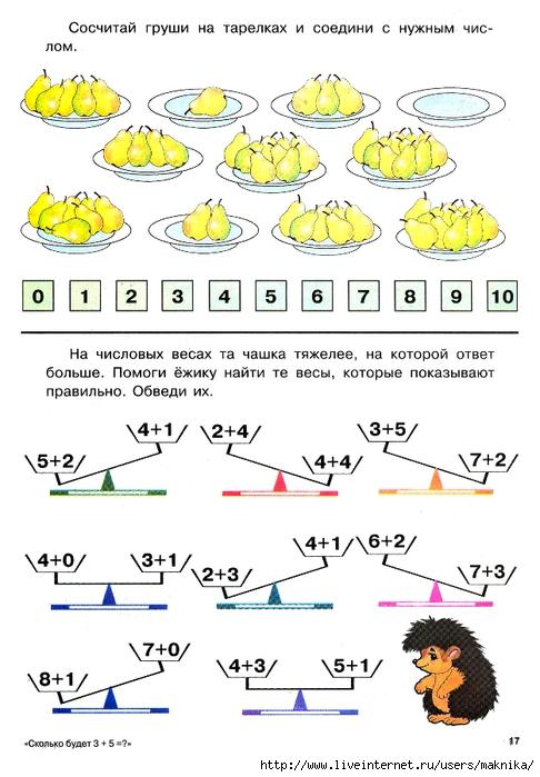 логические картинки для школьников