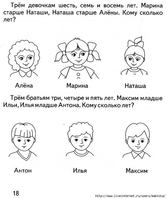 Логические задачи в картинках 1 класс с ответами 17