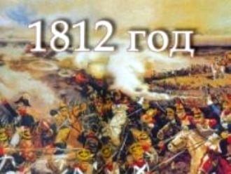 1812 (330x248, 19Kb)