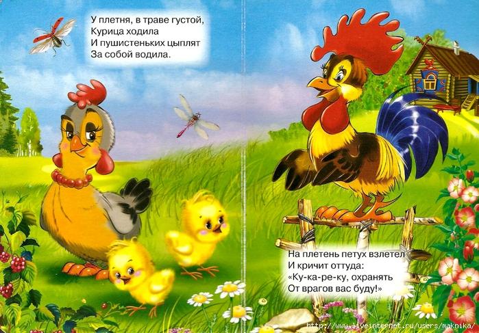 Стих про курочек для детей